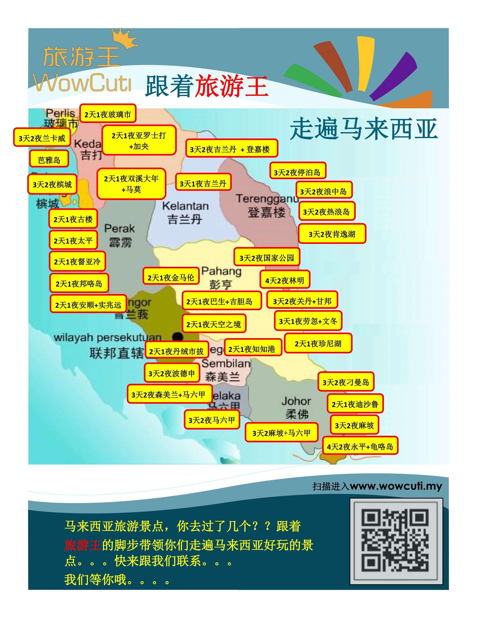 wow cuti malaysia map